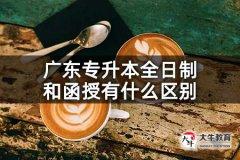 广东专升本全日制和函授有什么区别