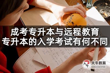 成考专升本与远程教育专升本的入学考试有何不同