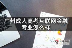 广州成人高考互联网金融专业怎么样