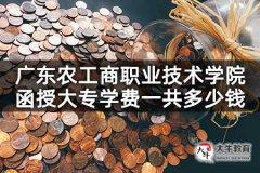 广东农工商职业技术学院函授大专学费一共多少钱