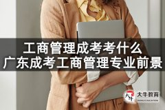 工商管理成考考什么_广东成考工商管理专业前景