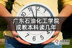 广东石油化工学院成教本科读几年