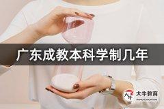 广东成教本科学制几年