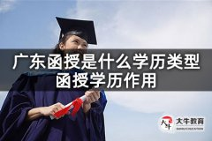 广东函授是什么学历类型_函授学历作用
