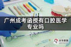 广州成考函授有口腔医学专业吗