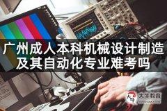 广州成人本科机械设计制造及其自动化专业难考吗
