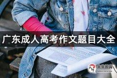 广东成人高考作文题目大全