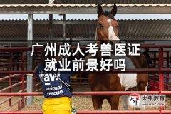 广州成人考兽医证就业前景好吗