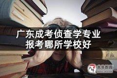 广东成考侦查学专业报考哪所学校好