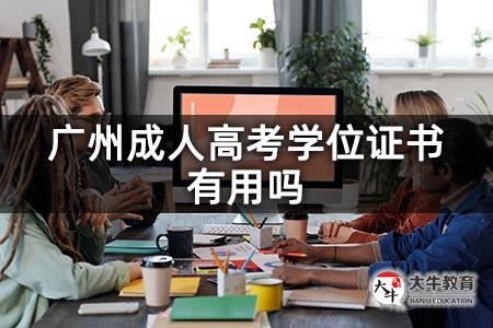 广州成人高考学位证书有用吗