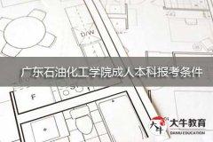 广东石油化工学院成人本科报考条件