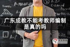 广东成教不能考教师编制是真的吗