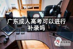 广东成人高考可以进行补录吗