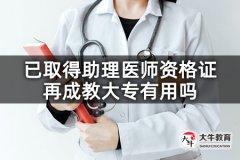 在广东已取得助理医师资格证再成教大专有用吗