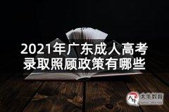 2021年广东成人高考录取照顾政策有哪些