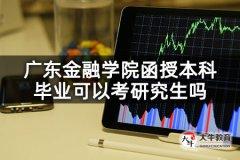 广东金融学院函授本科毕业可以考研究生吗