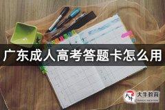 广东成人高考答题卡怎么用