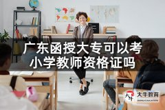 广东函授大专可以考小学教师资格证吗