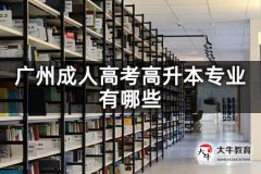 广州成人高考高升本专业有哪些