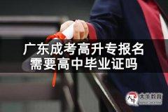 广东成考高升专报名需要高中毕业证吗