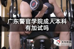 广东警官学院成人本科有加试吗