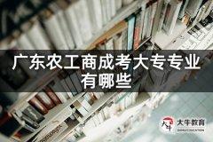 广东农工商成考大专专业有哪些