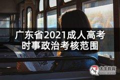 广东省2021成人高考时事政治考核范围