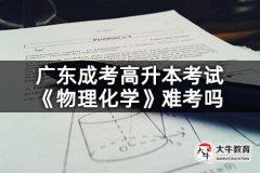 广东成考高升本考试《物理化学》难考吗