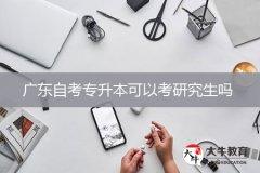 广东自考专升本可以考研究生吗