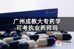 广州成教大专药学可考执业药师吗