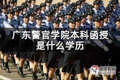 广东警官学院本科函授是什么学历