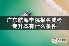 广东航海学院报名成考专升本有什么条件
