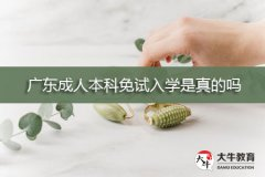 广东成人本科免试入学是真的吗