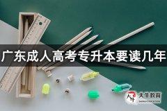 广东成人高考专升本要读几年