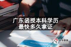 广东函授本科学历最快多久拿证