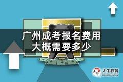 广州成考报名费用大概需要多少