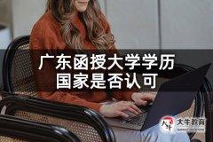 广东函授大学学历国家是否认可