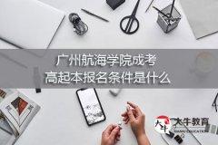 广州航海学院成考高起本报名条件是什么