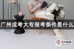 广州成考大专报考条件是什么