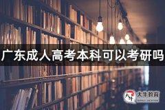 广东成人高考本科可以考研吗