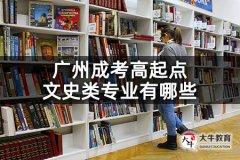 广州成考高起点文史类专业有哪些