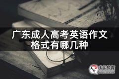 广东成人高考英语作文格式有哪几种