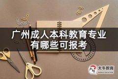 广州成人本科教育专业有哪些可报考