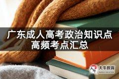 广东成人高考政治知识点高频考点汇总