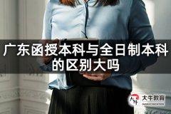 广东函授本科与全日制本科的区别大吗