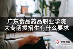 广东食品药品职业学院大专函授招生有什么要求