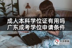 成人本科学位证有用吗_广东成考学位申请条件