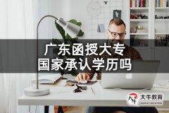 广东函授大专国家承认学历吗