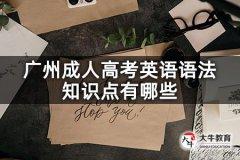 广州成人高考英语语法知识点有哪些