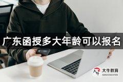广东函授多大年龄可以报名